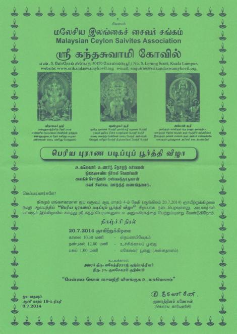 Completion of Periapuranam 2014 English