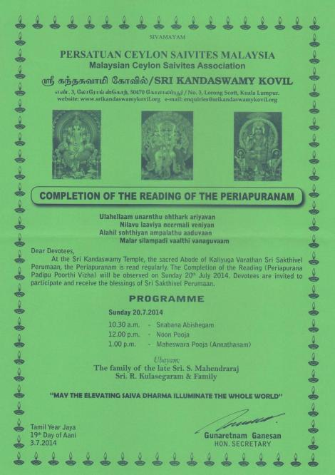 Completion of Periapuranam 2014 Tamil