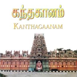 Kanthagaanam