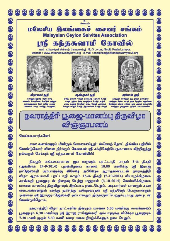 Navarathiri 2014 1