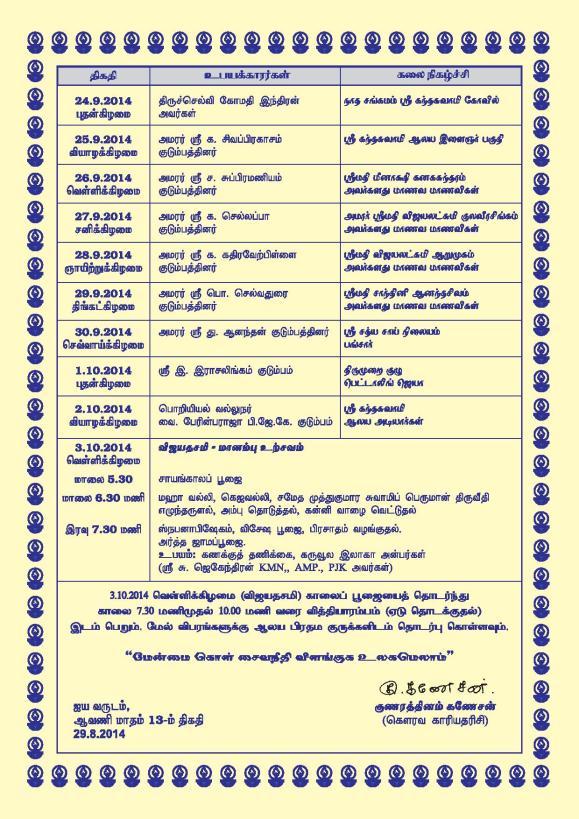 Navarathiri 2014 2