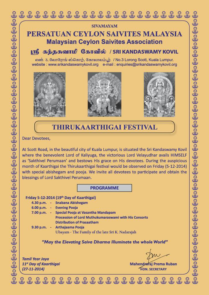 Thirukaarthigai Festival
