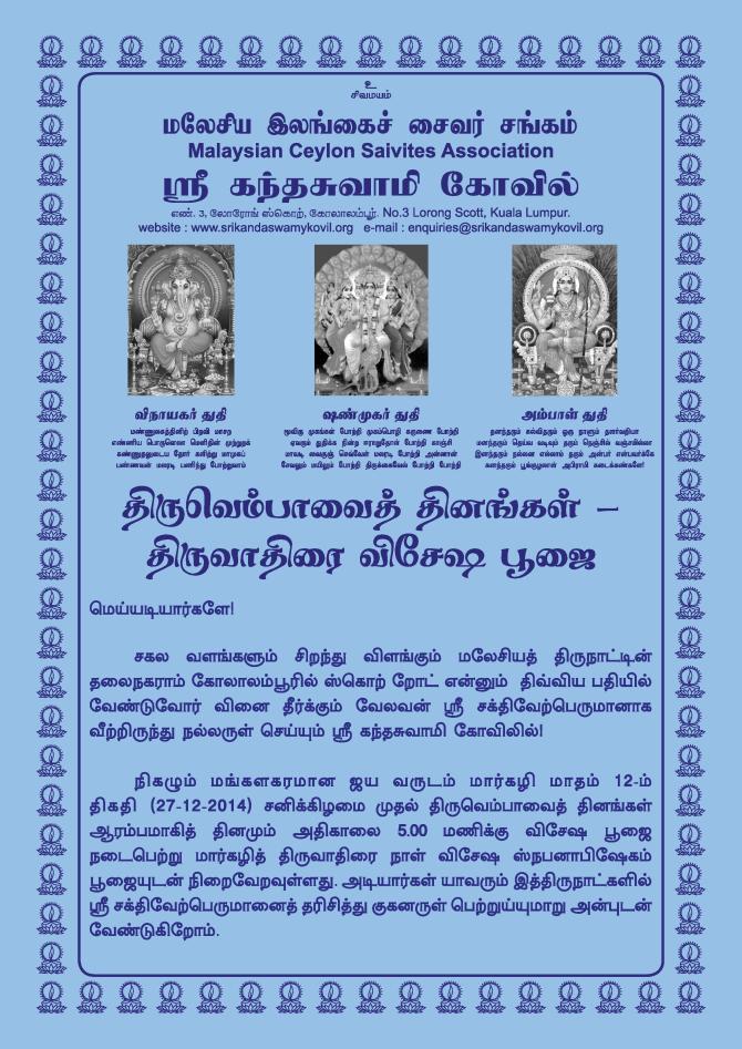 Thiruvembavai 2014 1
