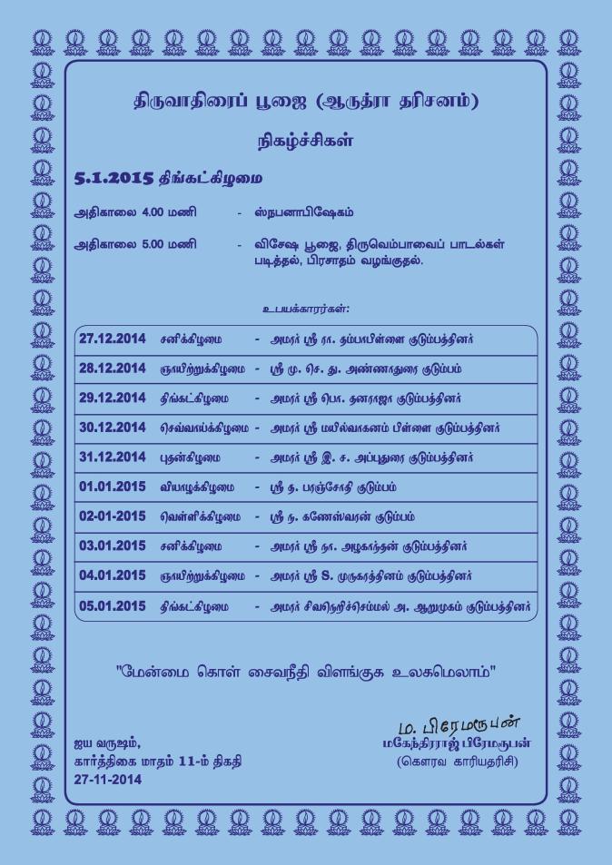 Thiruvembavai 2014 2
