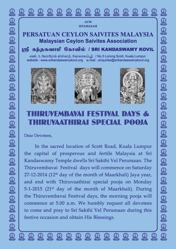 Thiruvembavai 2014 3