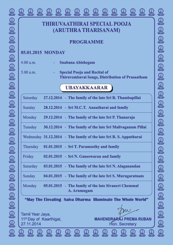 Thiruvembavai 2014 4