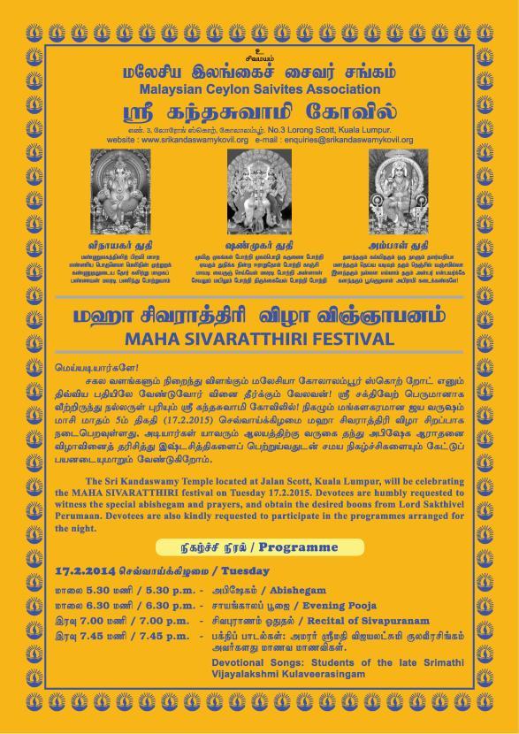Maha Sivaraathiri 2015 1
