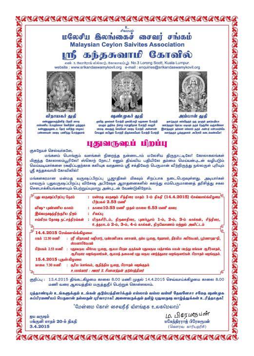 Manmatha Year 1