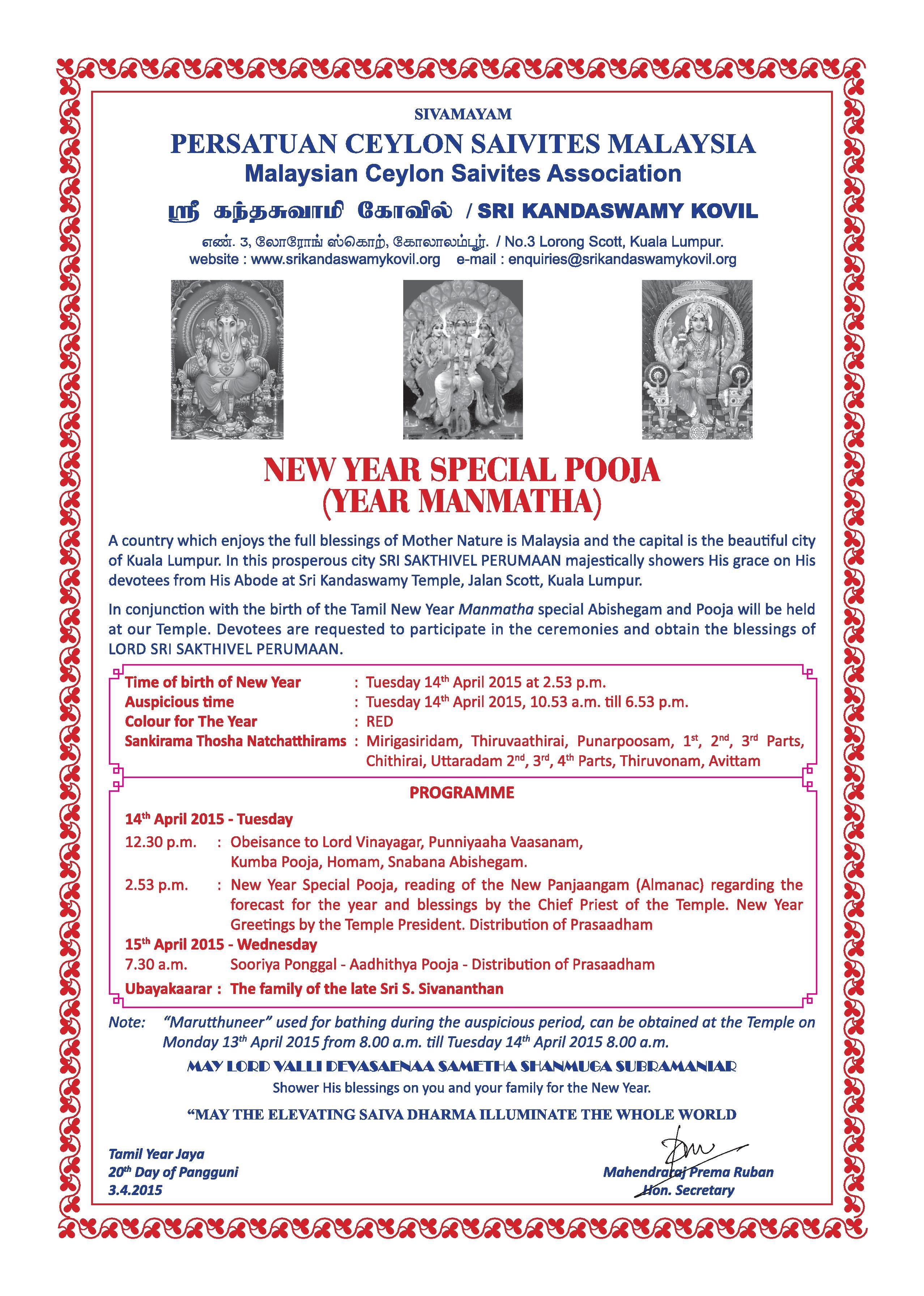 New Year Special Pooja (Year Manmatha) | Sri Kandaswamy Temple ...