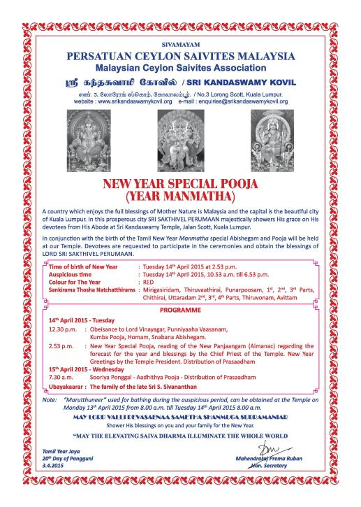 Manmatha Year 2