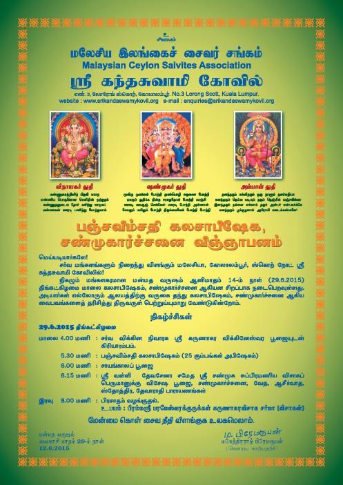 Panchavimsathi 1
