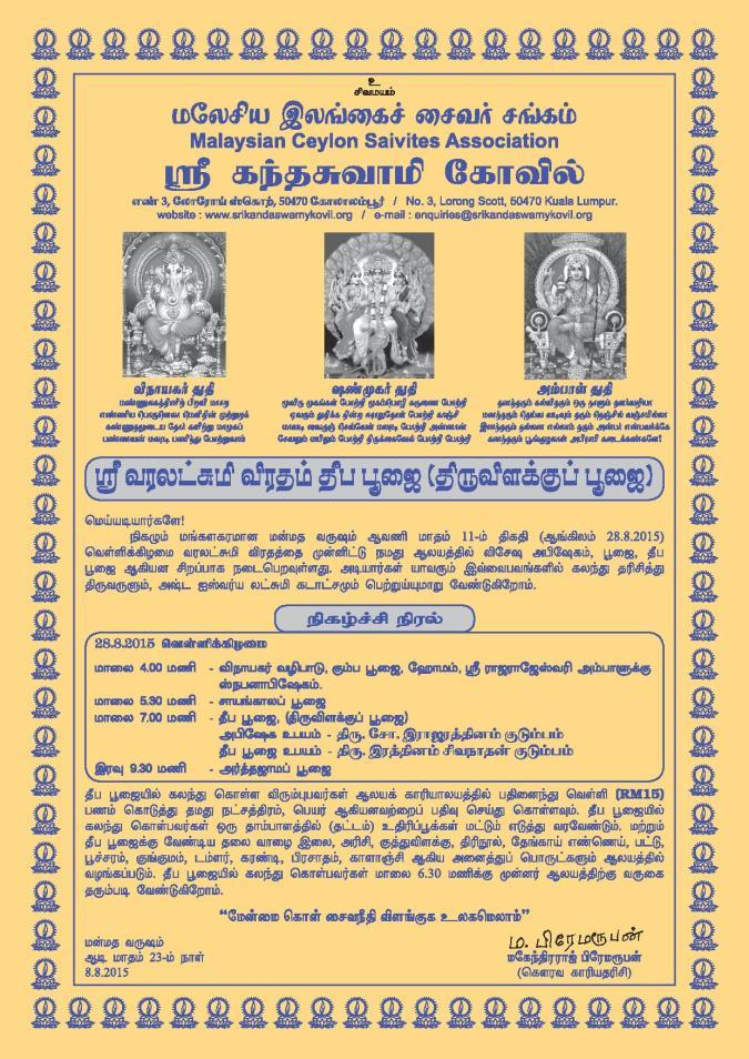 Varalakshmi Viratham 2015 1