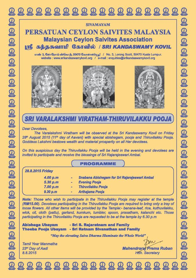 Varalakshmi Viratham 2015 2