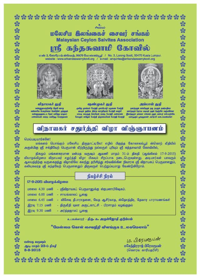 Vinayagar Sathurti 2015 1
