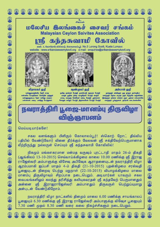 Navarathiri 2015 1