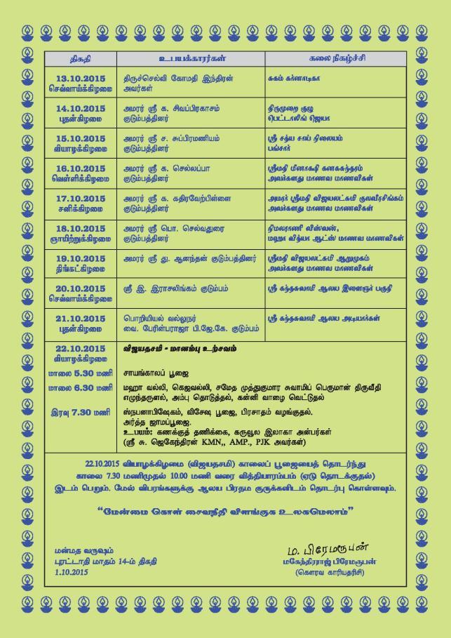 Navarathiri 2015 2