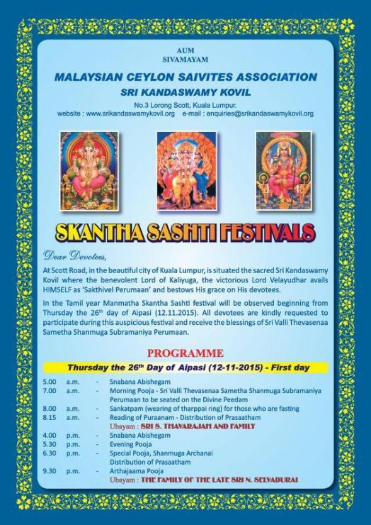 Skantha Sasthi 5