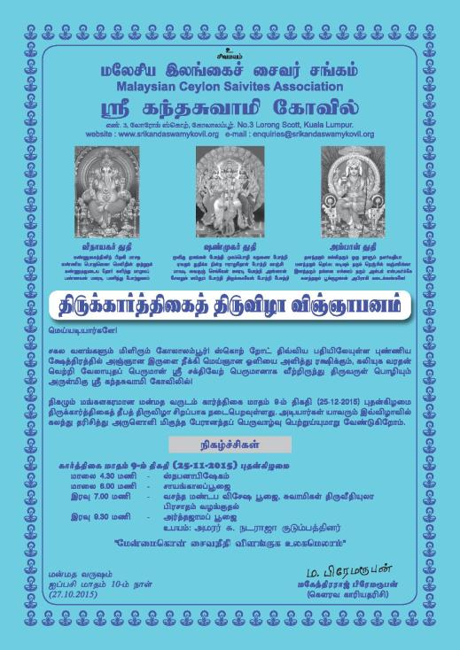 Thirukarthigai 2015 1
