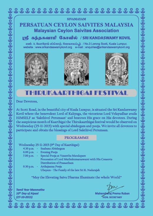 Thirukarthigai 2015 2