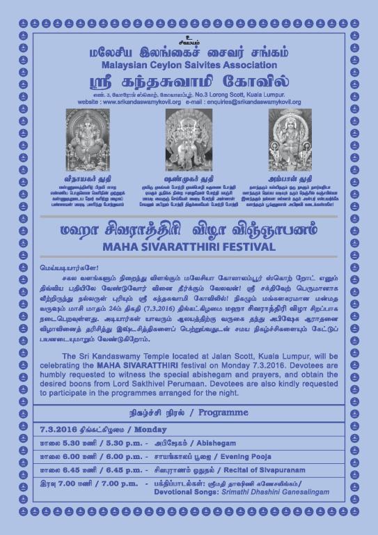 Maha Sivaraathiri 2016 1
