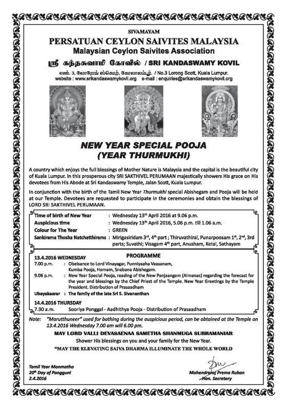 Thurmukhi 2016 1