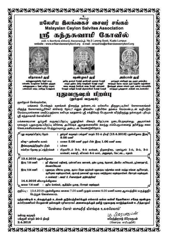 Thurmukhi 2016 2
