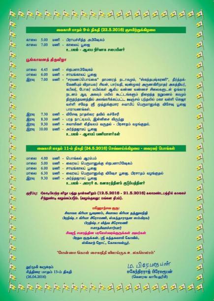 Mahotchava Festival 2016 6