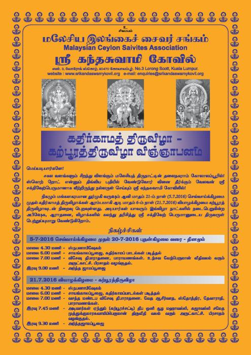 Kathirgama Festival 2016 1