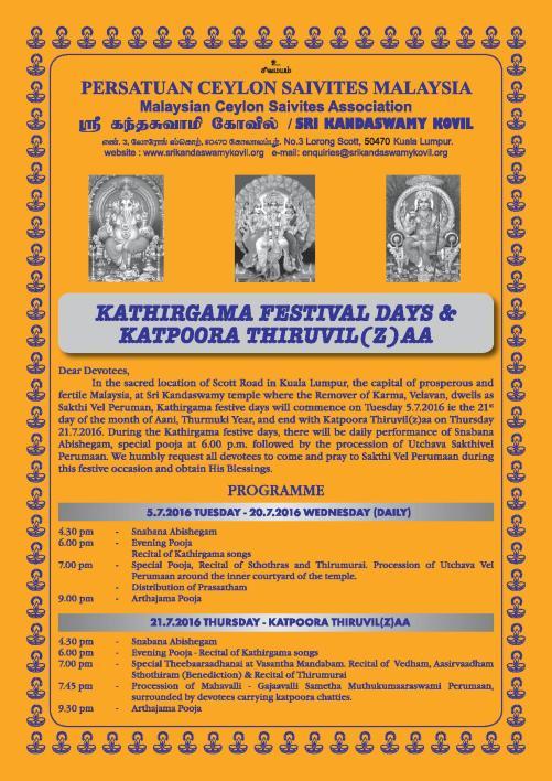 Kathirgama Festival 2016 3