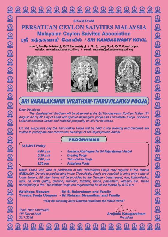 Varalakshmi Viratham 2016 2