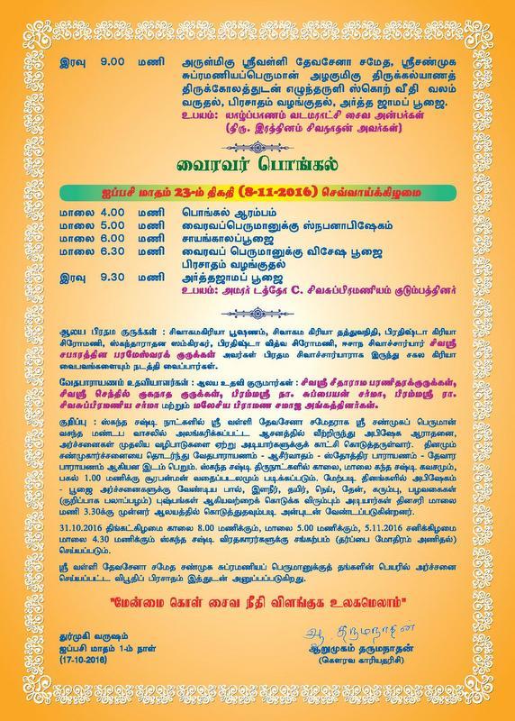 skantha-sasthi-2016-4