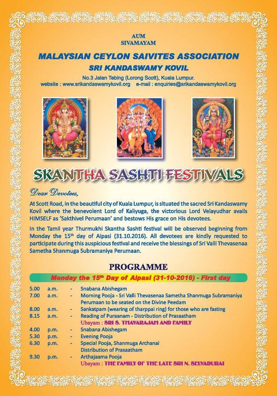skantha-sasthi-2016-5