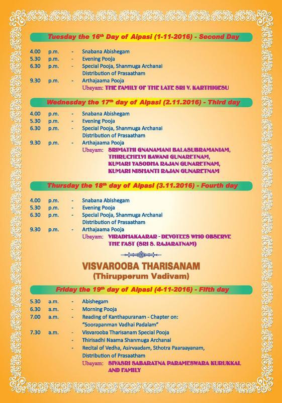 skantha-sasthi-2016-6