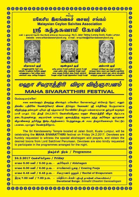 Maha Sivaraathiri 2017  1.jpg