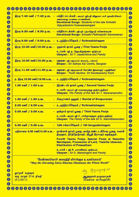 Maha Sivaraathiri 2017 2.jpg